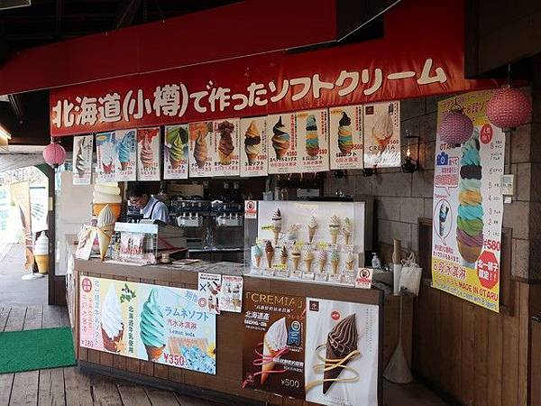 IMG_025八段冰淇淋.jpg