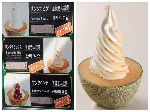 IMG_037哈密瓜冰淇淋.jpg
