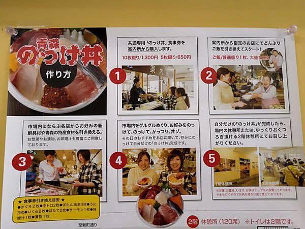 IMG_003自助海鮮丼(のっけ丼).jpg