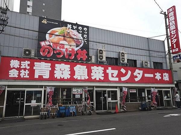 IMG_002古川市場(青森魚菜センター).jpg