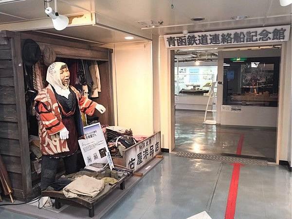 IMG_027青函鉄道連絡船記念館.jpg