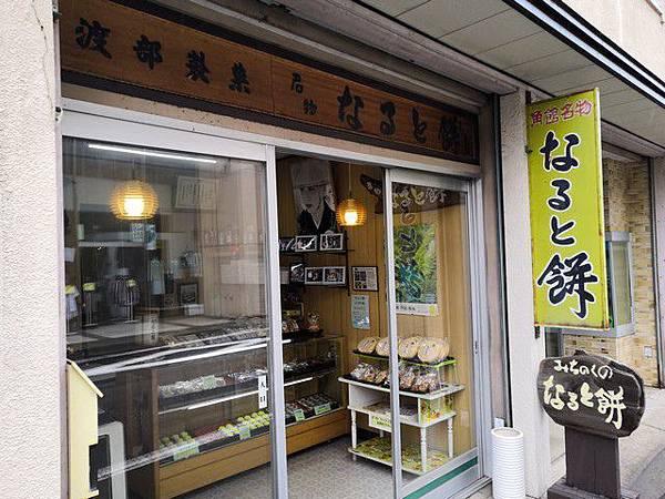 IMG_003角館名物-なると餅.jpg