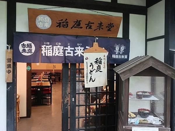 IMG_026稻庭古來堂.jpg