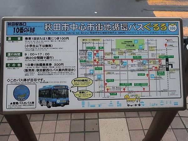 IMG_002秋田市中心市街循環巴士.jpg