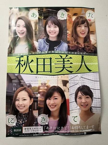 IMG_012秋田美人-來秋田吧(あきたにきて).jpg