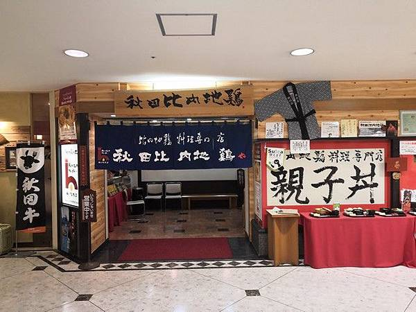 IMG_041比內地雞親子丼.jpg