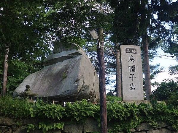 IMG_021烏帽子岩.jpg