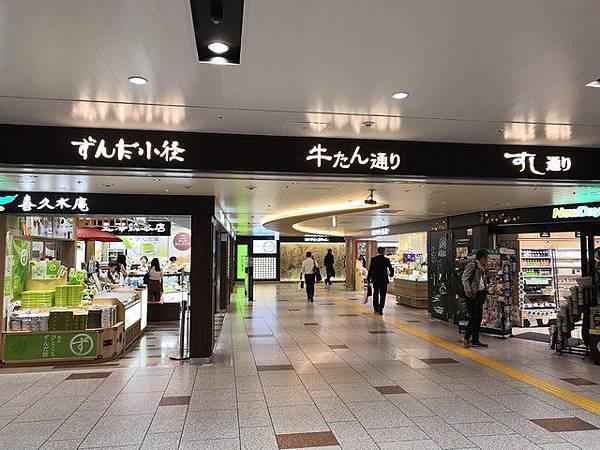 IMG_001枝豆小徑牛舌通壽司通(JR仙台站3F).jpg