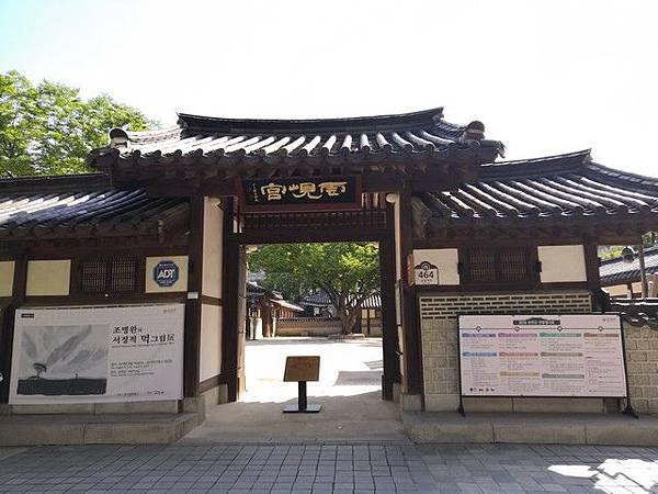IMG_001雲峴宮.jpg