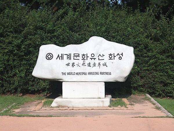 IMG_001世界文化遺產華城.jpg