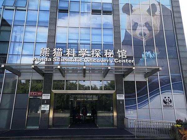 IMG_028熊貓科學探秘館.jpg