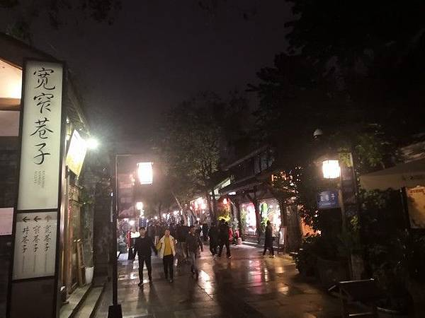 IMG_040寬窄巷子.jpg