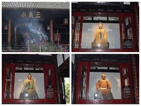 IMG_035三義廟.jpg
