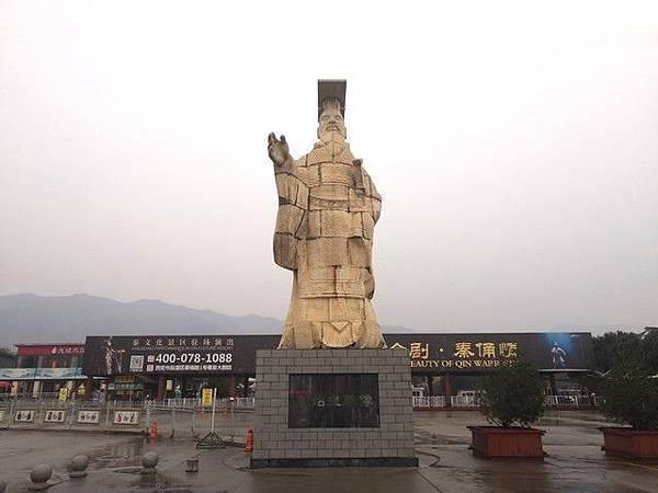 IMG_025秦始皇雕像.jpg