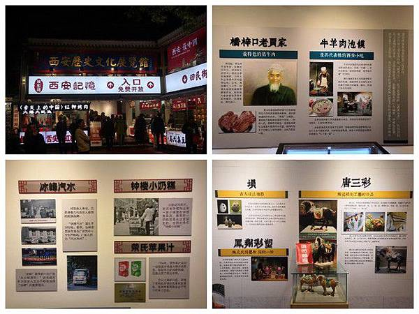 IMG_048西安歷史文化展覽館.jpg