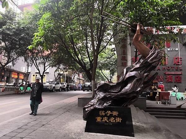 IMG_019筷子街.jpg