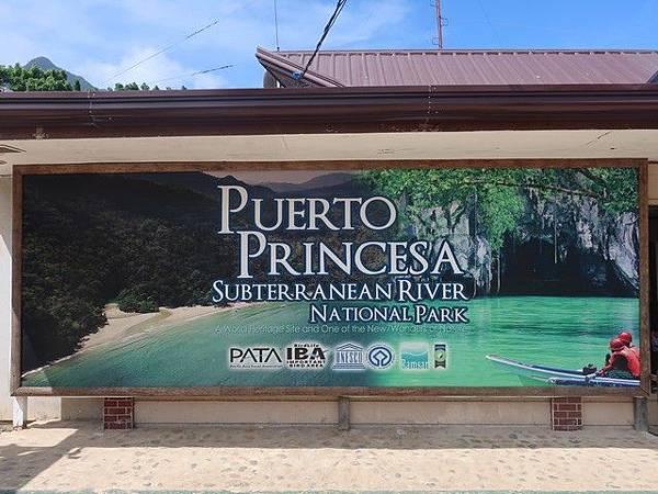 IMG_001公主港地底河國家公園(Puerto Princesa Subterranean River National Park).jpg