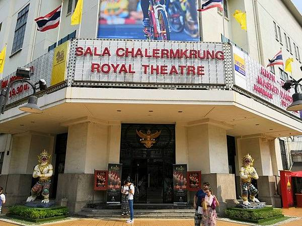 IMG_036皇家市頌讚殿劇院(Sala Chaloem Krung Royal Theatre).jpg