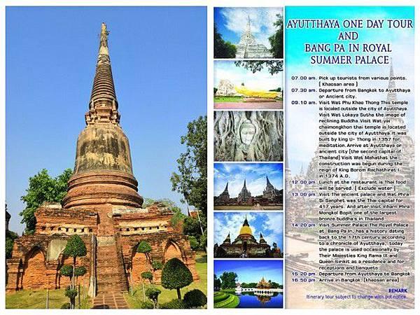 IMG_001大城一日遊(Ayutthaya One Day Tour).jpg