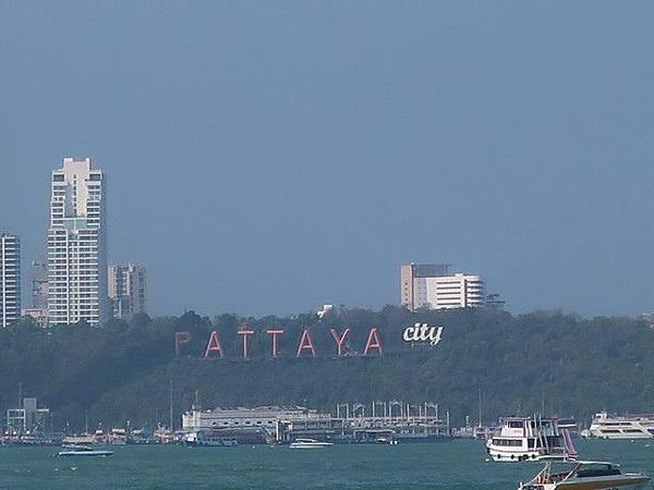 IMG_001芭達雅( Pattaya City Sign).jpg