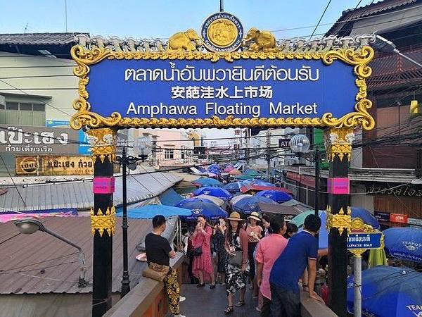IMG_026安帕瓦水上市場(Amphawa Floating Market).jpg