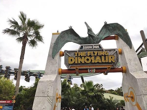 IMG_007飛天翼龍(The Flying Dinosaur).jpg