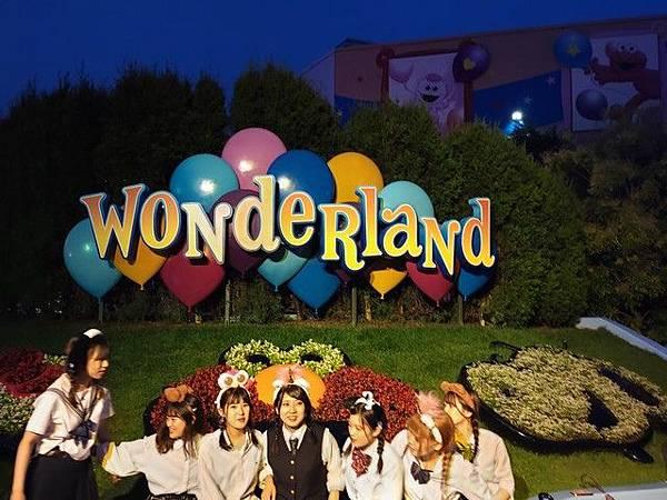IMG_026環球奇境(Wonderland).jpg