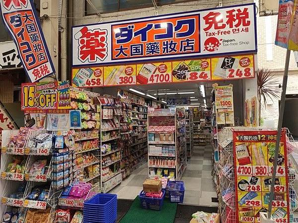 IMG_038大國藥妝店.jpg