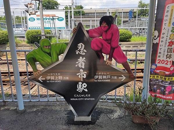 IMG_007忍者市駅.jpg