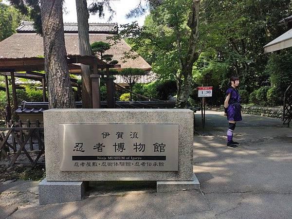 IMG_021伊賀流忍者博物館.jpg