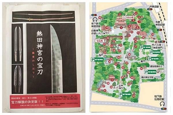 IMG_017熱田神宮地圖.jpg
