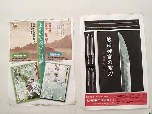 IMG_032熱田神宮草薙神劍.jpg