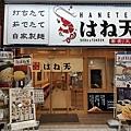 IMG_046蕎麦天丼(はね天).jpg