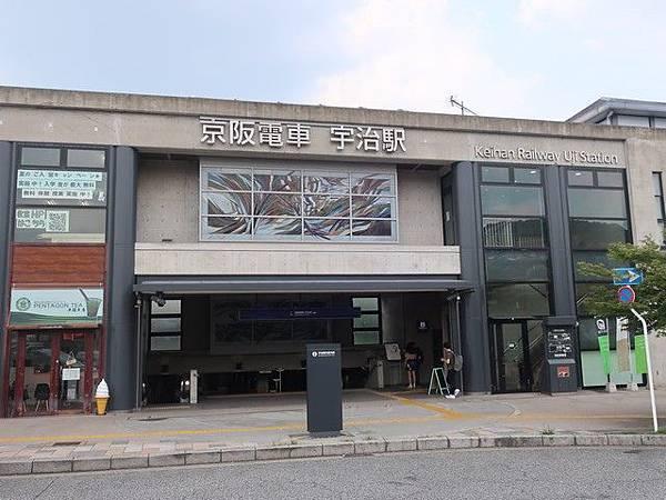 IMG_001京阪宇治駅.jpg