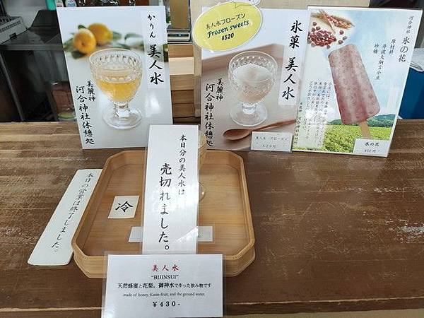 IMG_038河合神社-美人水.jpg