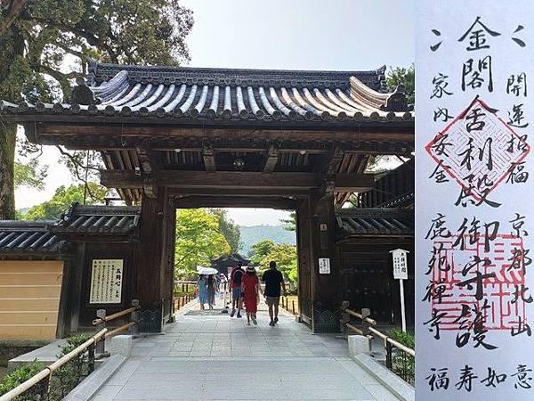 IMG_017鹿苑寺-総門、門票.jpg