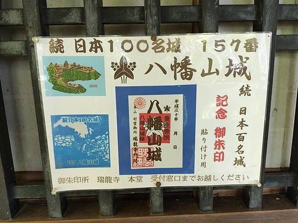 IMG_035八幡山城.jpg