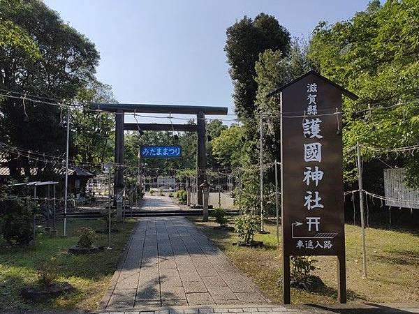 IMG_004滋賀縣護國神社-參道.jpg