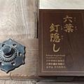 IMG_018姬路城六葉形鐵釘裝飾片(六葉釘隱し).jpg