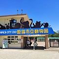 IMG_032姬路市立動物園.jpg