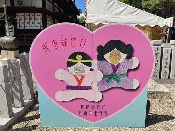 IMG_047射楯兵主神社-姬路緣結.jpg