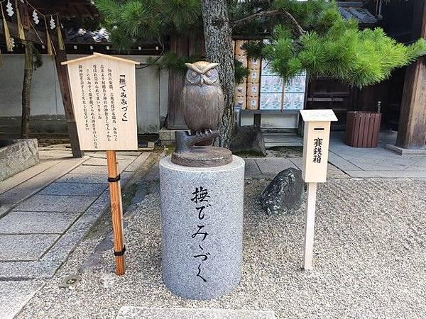 IMG_050播磨國總社-貓頭鷹.jpg