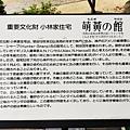 IMG_016萌黃之館-小林家住宅.jpg