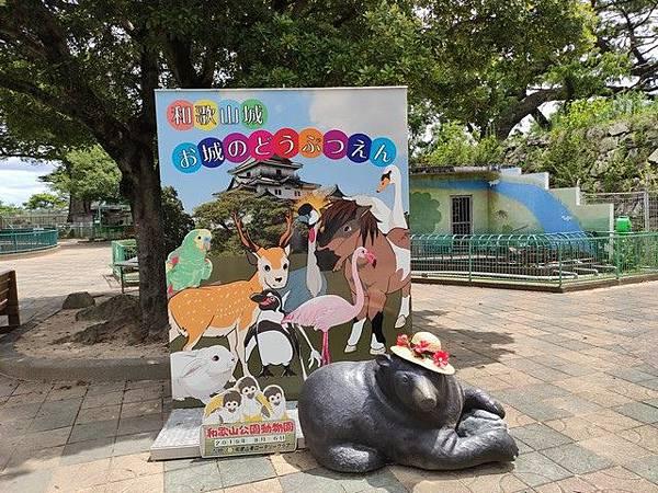 IMG_017和歌山公園動物園.jpg