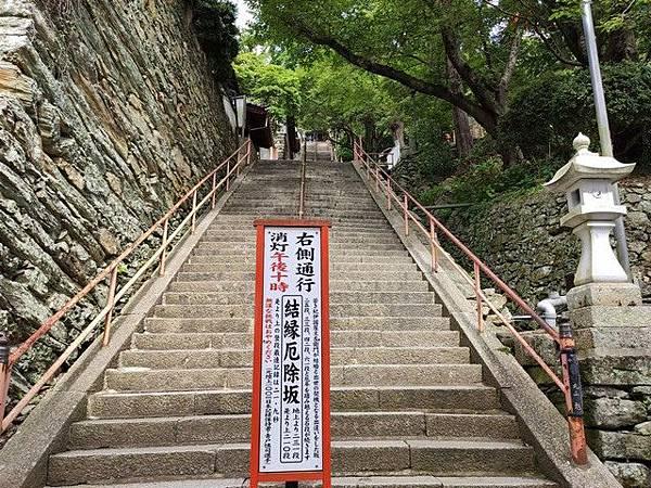 IMG_031紀三井寺-結緣厄除坂231階.jpg