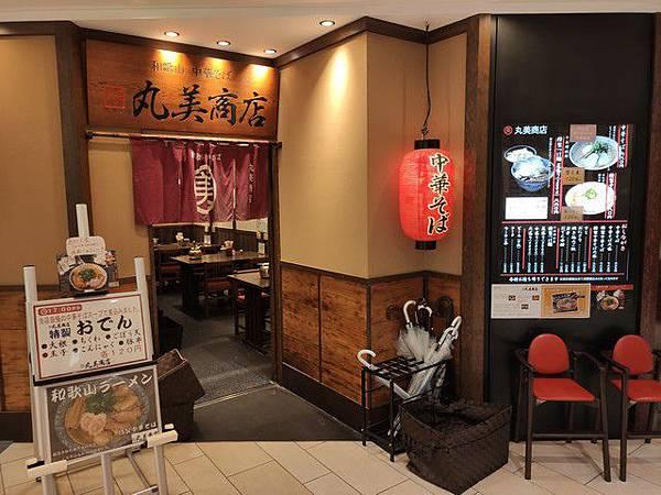 IMG_049和歌山駅-丸美商店.jpg