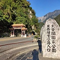 IMG_001太魯閣.jpg