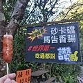 IMG_020馬告香腸.jpg