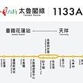 IMG_015台灣好行-太魯閣線路線圖.jpg