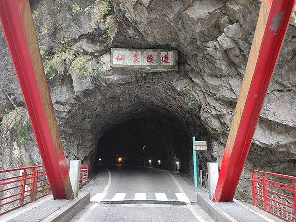 IMG_021仙霞隧道.jpg